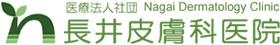 富山市 長井皮膚科医院 | 皮膚科・美容皮膚科 ニキビ・アトピー・乾燥肌にお悩みの方 AGA